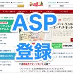 ASP(アフィリエイト・サービス・プロバイダ)への登録