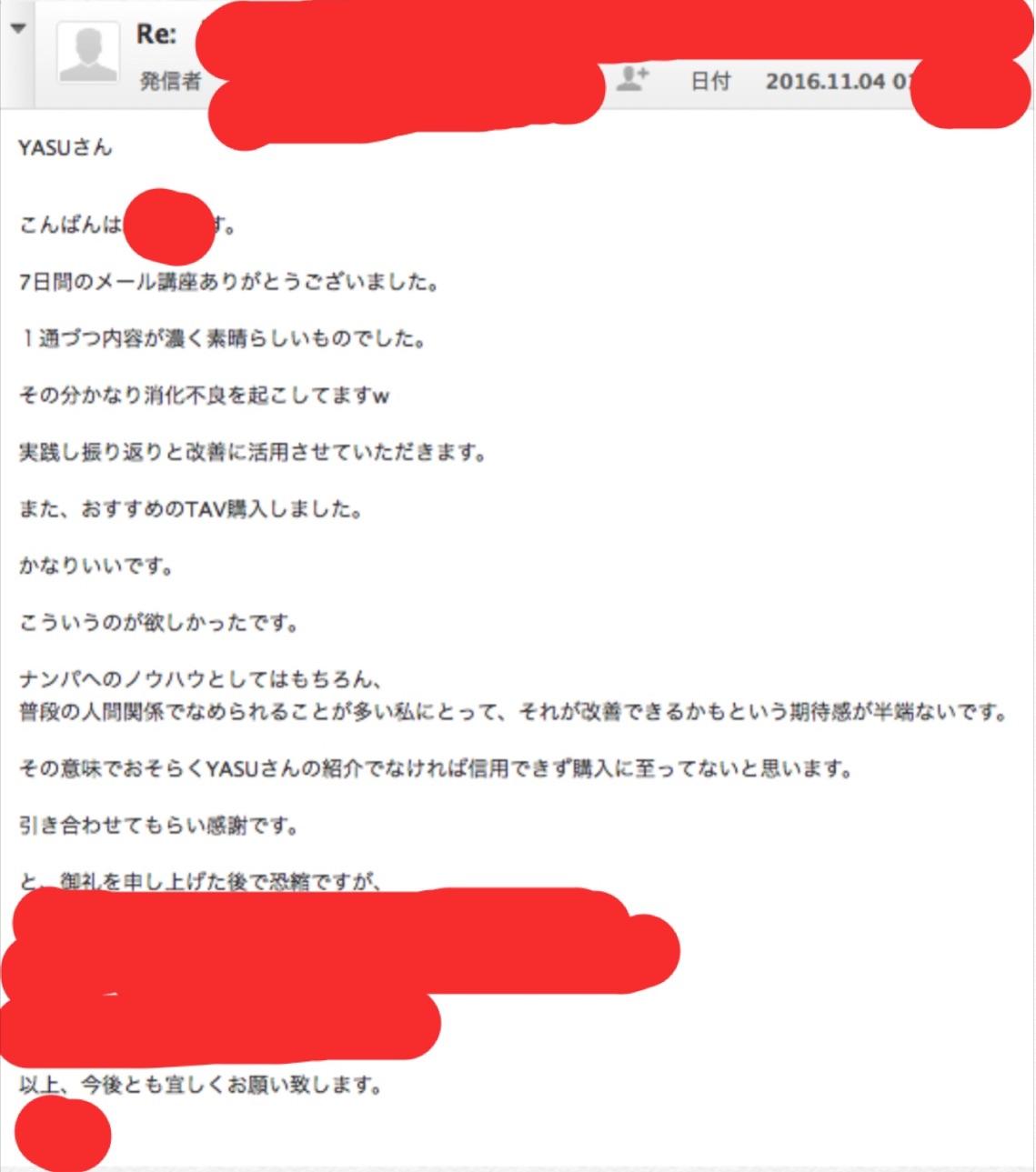 TAV購入お礼メール4